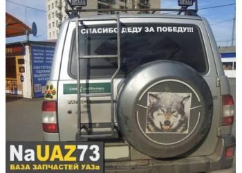 Лестница к багажнику УАЗ Патриот Стандарт